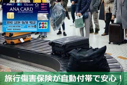 旅行傷害保険が自動付帯で安心