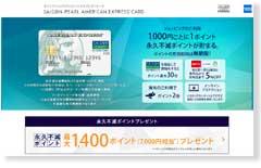 セゾンパール・アメリカン・エキスプレス(R)・カード公式サイト