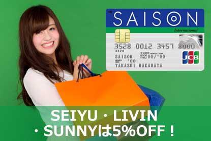 SEIYU・LIVIN・SUNNYは5%OFF!