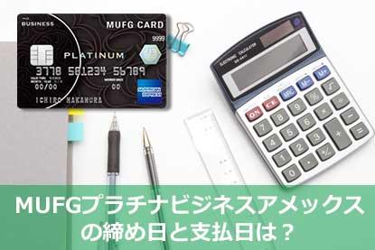 MUFGプラチナビジネスアメックスの締め日と支払日は?