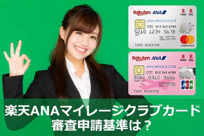 楽天ANAマイレージクラブカード審査申請基準は?