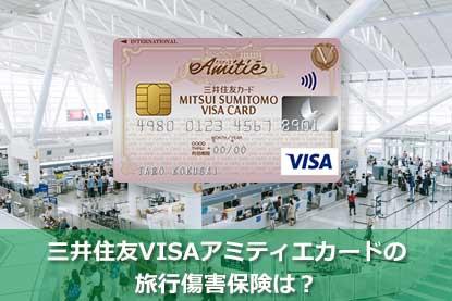 三井住友VISAアミティエカードの旅行傷害保険は?
