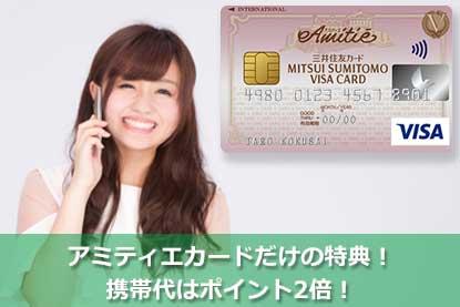 三井住友VISAアミティエカードだけの特典!携帯代はポイント2倍!