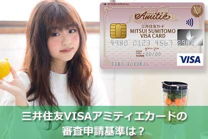 三井住友VISAアミティエカードの審査申請基準は?