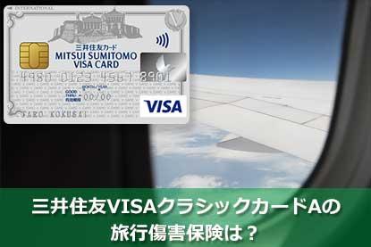 三井住友VISAクラシックカードAの旅行傷害保険は?