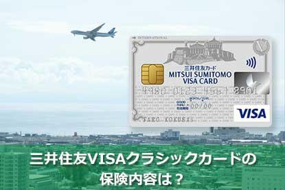 三井住友VISAクラシックカードの保険内容は?