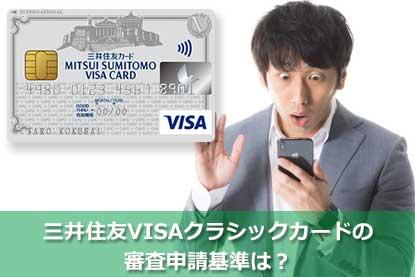 三井住友VISAクラシックカードの審査申請基準は?