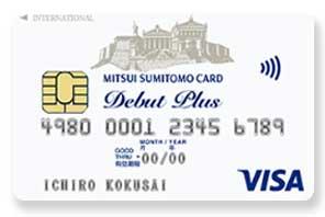 すぐわかる!三井住友VISAデビュープラスカードの特徴