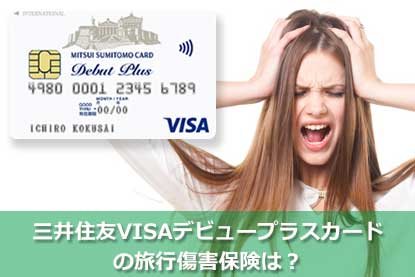 三井住友VISAデビュープラスカードの旅行傷害保険は?