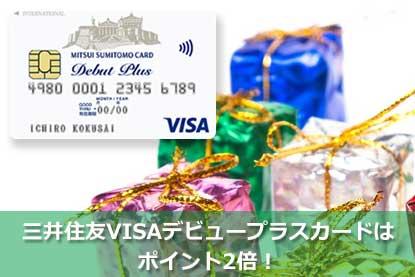 三井住友VISAデビュープラスカードはポイント2倍!