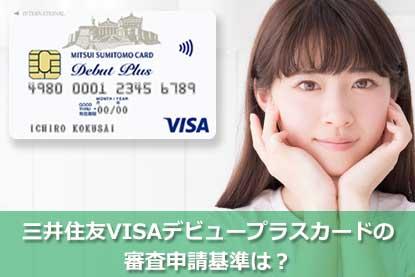 三井住友VISAデビュープラスカードの審査申請基準は?