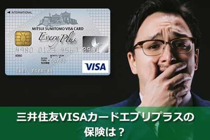 三井住友VISAカードエブリプラスの保険は?