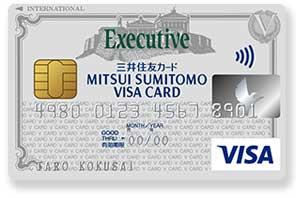 すぐわかる!三井住友VISAエグゼクティブカードの特徴