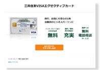 三井住友VISAエグゼクティブカードの公式サイト
