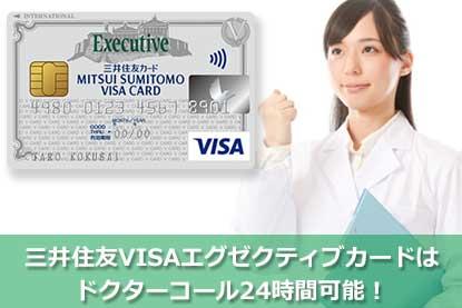三井住友VISAエグゼクティブカードはドクターコール24時間可能!