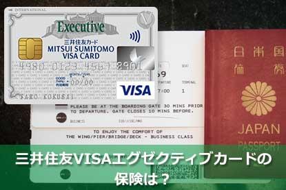 三井住友VISAエグゼクティブカードの保険は?