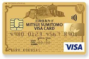 すぐわかる!三井住友VISAゴールドカードの特徴