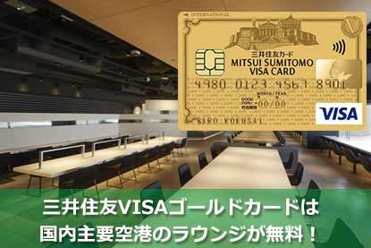 三井住友VISAゴールドカードは国内主要空港のラウンジが無料!