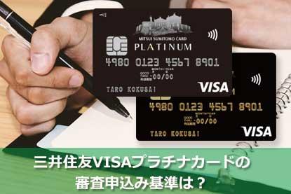 三井住友VISAプラチナカードの審査申込み基準は?