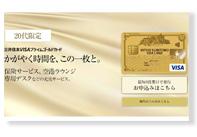 三井住友VISAプライムゴールドカードの公式サイト