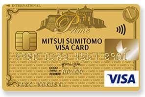 すぐわかる!三井住友VISAプライムゴールドカードの特徴