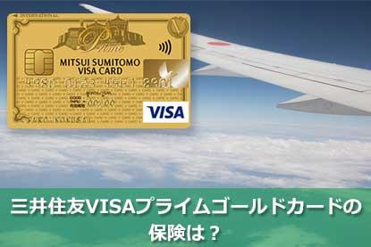 三井住友VISAプライムゴールドカードの保険は?
