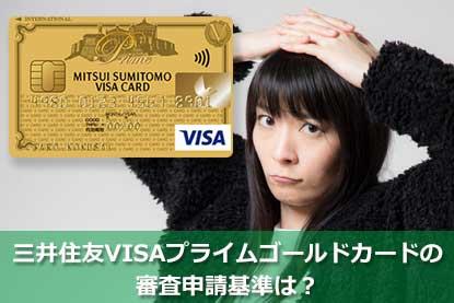 三井住友VISAプライムゴールドカードの審査申請基準は?