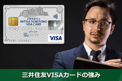 三井住友VISAカードの強み