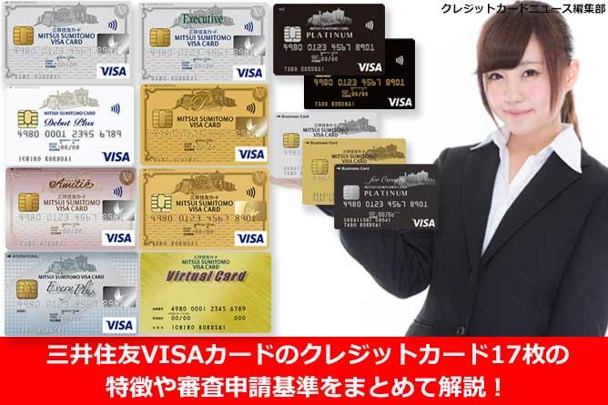 三井住友VISAカードのクレジットカード17枚の特徴や審査申請基準をまとめて解説!