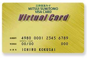 すぐわかる!三井住友VISAバーチャルカードの特徴
