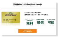 三井住友VISAバーチャルカードの公式サイト