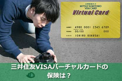 三井住友VISAバーチャルカードの保険は?