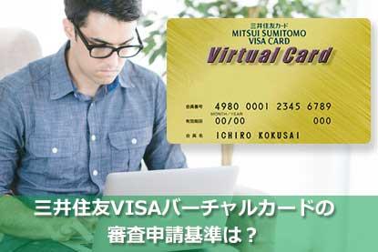 三井住友VISAバーチャルカードの審査申請基準は?