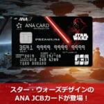 スター・ウォーズデザインのANA JCBカードが登場!