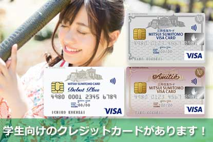 学生向けのクレジットカードがあります!