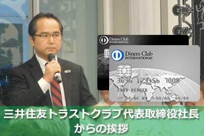 三井住友トラストクラブの代表取締役社長からの挨拶