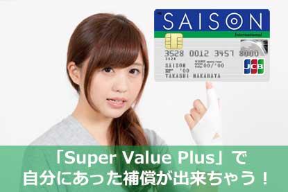 「Super Value Plus」で自分にあった補償が出来ちゃう!