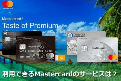 利用できるMastercardのサービスは?