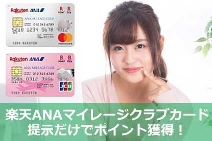 楽天ANAマイレージクラブカード提示だけでポイント獲得!