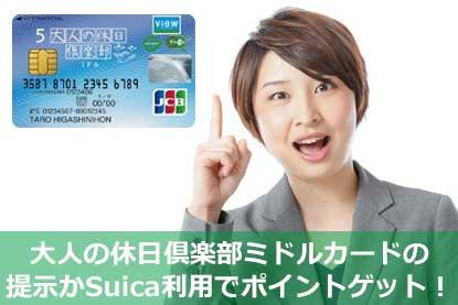 大人の休日倶楽部ミドルカードの提示かSuica利用でポイントゲット!