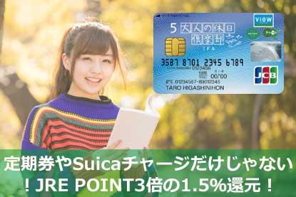 定期券やSuicaチャージだけじゃない!JRE POINT3倍の1.5%還元!