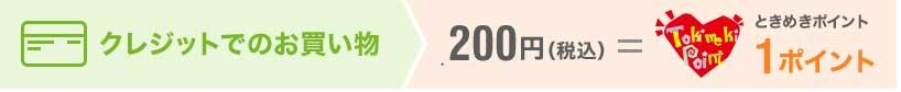 カードショッピング200円(税込)ご利用ごとに1ポイントとなります。