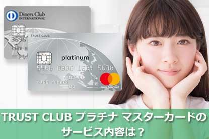 TRUST CLUB プラチナ マスターカードのサービス内容は?