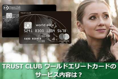 TRUST CLUB ワールドエリートカードのサービス内容は?