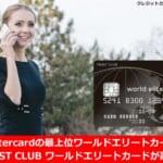 Mastercardの最上位ワールドエリートカードにTRUST CLUB ワールドエリートカードが誕生!
