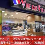 ヴィ・ド・フランスはクレジットカード・電子マネーは使えますか?【知恵袋】