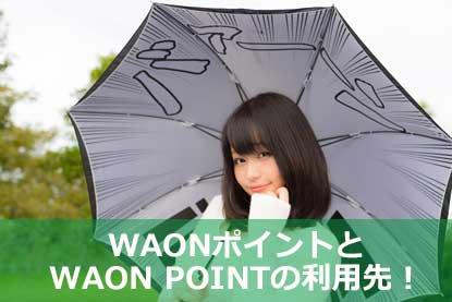 WAONポイントとWAON POINTの利用先!