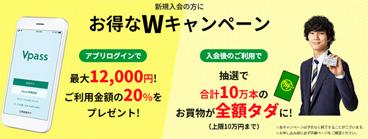 三井住友カードWキャンペーン