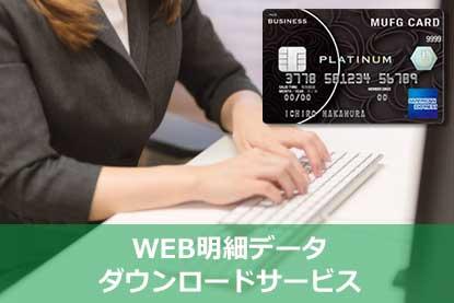 WEB明細ダウンロードサービス