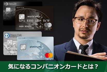 気になるコンパニオンカードとは?